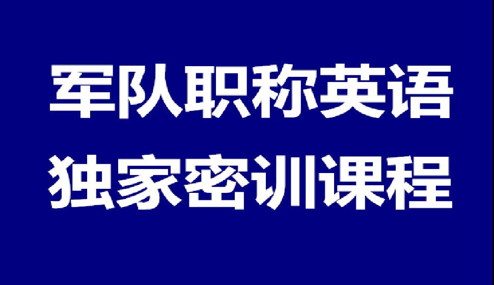 军队职称英语考试全套视频课程