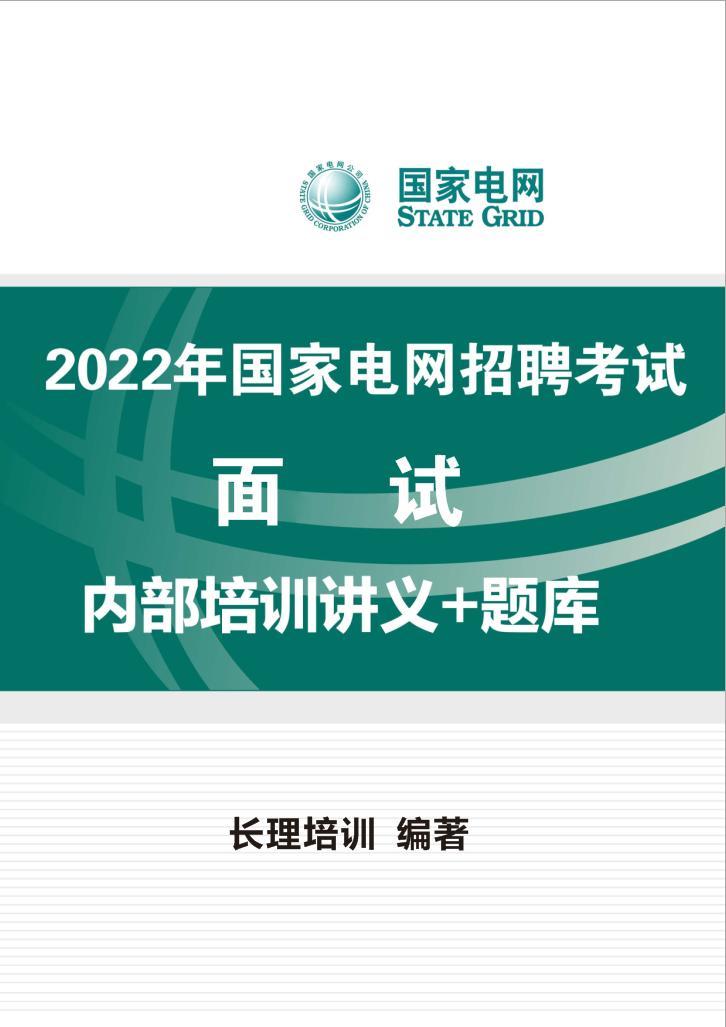 2022年国家电网校园招聘(其它专业)面试,免费包邮!