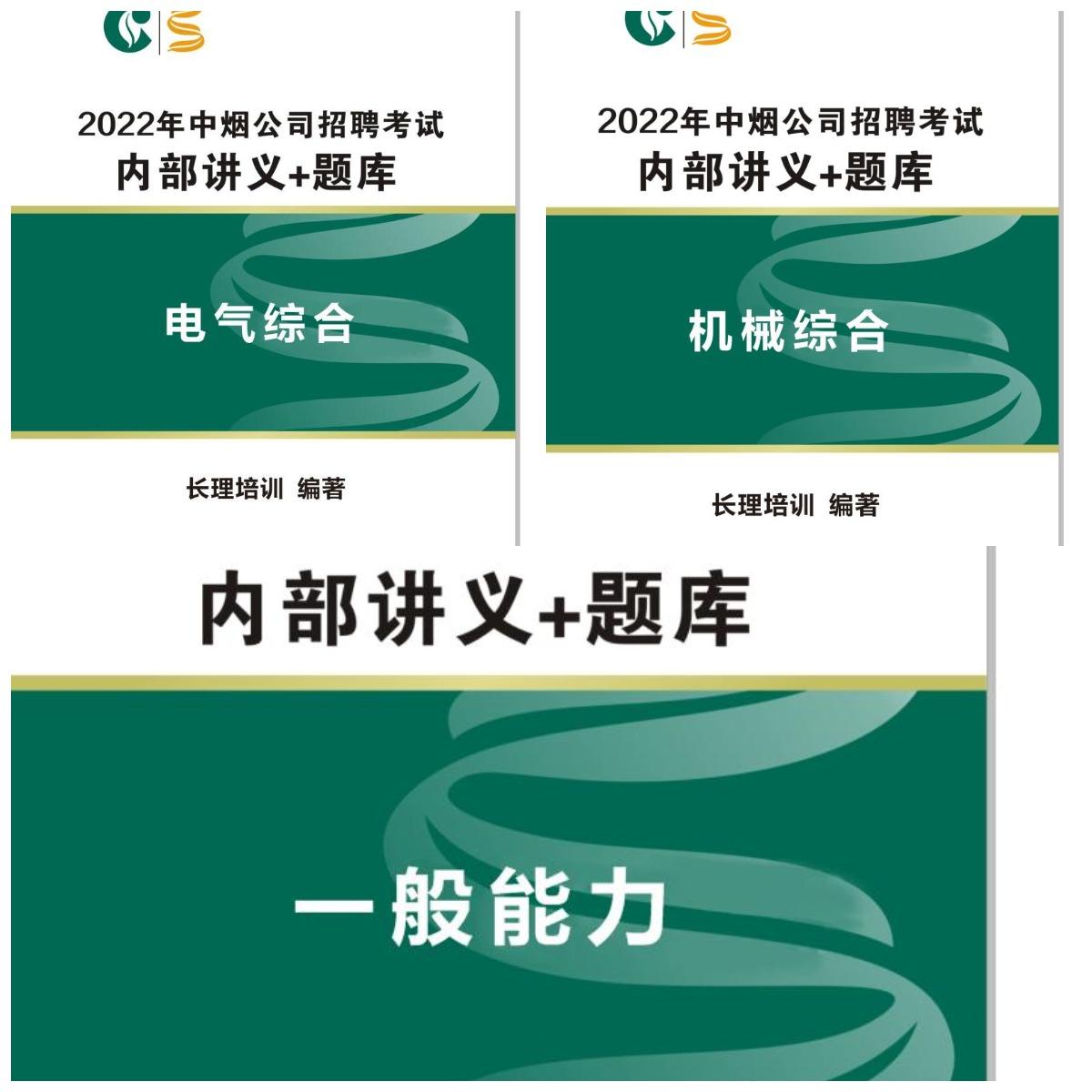 车间技术工人一岗专科考试教材(2022年湖南中烟招聘用),免费包邮。