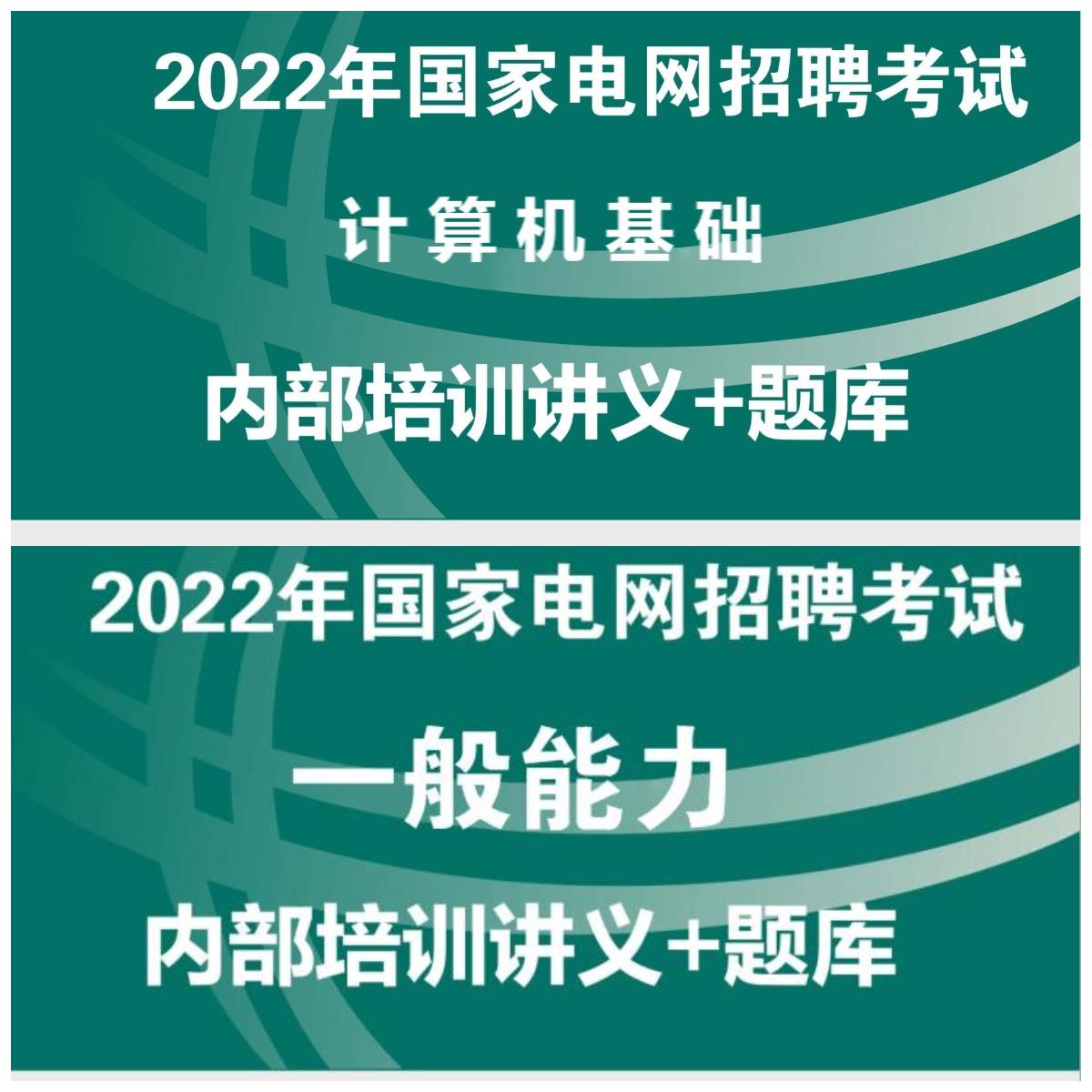2022年国家电网校园招聘考试(其它专业)考纲知识点精讲教材,免费包邮!