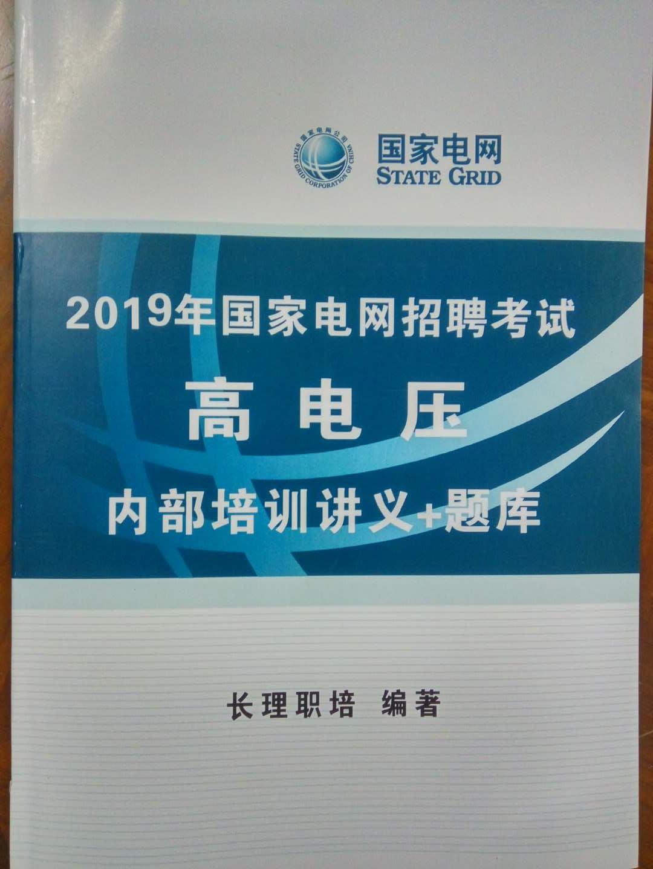 国家电网(电气工程专业)招聘考试用书教材 全套包邮