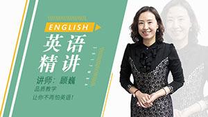 专硕英语公开课(上)