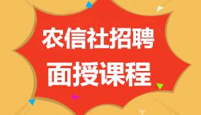 农村信用社(农商行)考试直播视频课程
