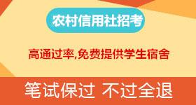 湖南农村信用社考试培训班
