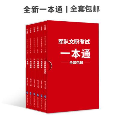 军队文职人员招聘考试用书教材