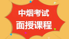 中烟工业公司考试直播视频课程