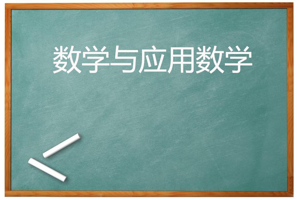 数学与应用数学